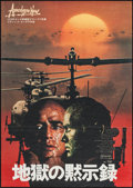 "Movie Posters:War, Apocalypse Now (Herald, 1979). Japanese B2 (20.25"" X 28.5""). War....."
