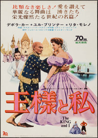 "The King and I (20th Century Fox, R-1962). Japanese B2 (20.25"" X 28.5""). Musical"