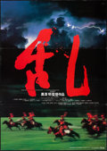 """Movie Posters:Foreign, Ran (Toho, 1985). Japanese B2 (20.25"""" X 28.75"""") Flat Folded Lightning Style. Foreign.. ..."""