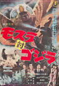 "Movie Posters:Science Fiction, Godzilla vs. the Thing (Toho, 1964). Japanese B2 (20"" X 29""). Alsoknown as Godzilla vs. Mothra.. ..."
