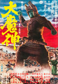 "Movie Posters:Science Fiction, Daimajin (Daiei, 1966). Japanese B2 (20"" X 29"").. ..."
