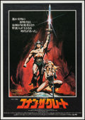 "Movie Posters:Action, Conan the Barbarian (Universal, 1982). Japanese B2 (20.25"" X 29"").Action.. ..."