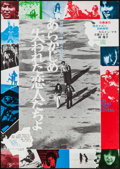 "Movie Posters:Foreign, Lost Lovers (Art Theater Guild, 1971). Japanese B2 (20.25"" X 28.5""). Foreign.. ..."
