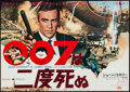 """Movie Posters:James Bond, You Only Live Twice (United Artists, 1967). Japanese Press Sheet(14"""" X 20"""") DS. James Bond.. ..."""