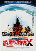 "Movie Posters:Horror, The Thing (Universal, 1982). Japanese B2 (20.25"" X 28.5""). Horror....."