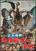 "Movie Posters:Science Fiction, Ghidrah, the Three-Headed Monster (Toho, R-1980s). Japanese B2(20.25"" X 28.5""). Science Fiction.. ..."