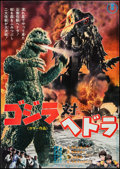"Movie Posters:Science Fiction, Godzilla vs. The Smog Monster (Toho, 1971). Japanese B2 (20"" X 29"")Original Title: Godzilla vs. Hedorah. Science Fictio..."