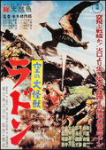 "Movie Posters:Science Fiction, Rodan! The Flying Monster (Toho, R-1976). Japanese B2 (20.25"" X28.5""). Science Fiction.. ..."