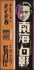 """Movie Posters:Romance, White Shadows in the South Seas (MGM, 1930s). Japanese Poster (11.5"""" X 23.25""""). Romance.. ..."""