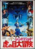 "Movie Posters:Fantasy, Sinbad and the Eye of the Tiger (Columbia, 1977). Japanese B3 (14.5"" X 20.5"") DS. Fantasy.. ..."