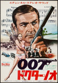 "Movie Posters:James Bond, Dr. No (United Artists, R-1972). Japanese B3 (14.25"" X 20.5"") DS. James Bond.. ..."