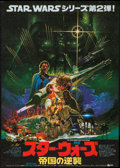 """Movie Posters:Science Fiction, The Empire Strikes Back (20th Century Fox, 1980). Japanese B2 (20""""X 29"""") Style B. Science Fiction.. ..."""