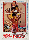 "Movie Posters:Action, Enter the Dragon (Warner Brothers, 1973). Japanese B3 (14.25"" X20.25"") DS. Action.. ..."