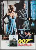 """Movie Posters:James Bond, From Russia with Love (United Artists, R-1970s). Japanese B3 (14.25"""" X 20.25"""") DS. James Bond.. ..."""