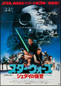 """Movie Posters:Science Fiction, Return of the Jedi (20th Century Fox, 1983). Japanese B1 (40.25"""" X28.5"""") Cast Montage Style. Science Fiction.. ..."""