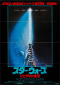 """Movie Posters:Science Fiction, Return of the Jedi (20th Century Fox, 1983). Japanese B1 (40.25"""" X28.5"""") """"Lightsabre"""" Style. Science Fiction.. ..."""