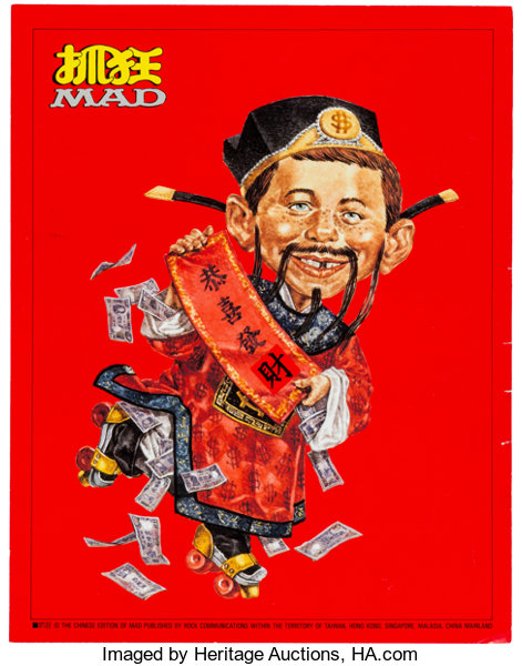 Memorabilia Poster Mad Magazine Chinese Language Edition Promotional Rock Communications Ec