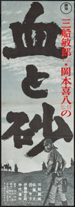 """Movie Posters:Foreign, Fort Graveyard (Toho, 1965). Japanese B4 (10"""" X 28.5""""). Foreign. Alternate Title: Blood and Sand.. ..."""
