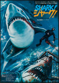 """Movie Posters:Foreign, Shark and Men (Toho-Towa, 1976). Japanese B2 (20.25"""" X 28.5""""). Foreign.. ..."""