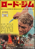 "Movie Posters:Adventure, Lord Jim (Columbia, 1965). Japanese B2 (20"" X 28.5""). Adventure....."