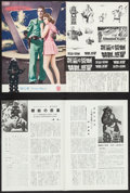 """Movie Posters:Science Fiction, Forbidden Planet (MGM, 1956). Japanese Press Sheet (8 Pages, 7"""" X10""""). Science Fiction.. ..."""