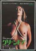 "Movie Posters:Adult, Behind the Green Door (Mitchell Brothers Film Group, 1976). Japanese B2 (20"" X 29""). Adult.. ..."