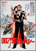 "Movie Posters:James Bond, Octopussy (MGM/UA, 1983). Japanese B2 (20.25"" X 28.5""). JamesBond.. ..."