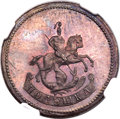 Russia, Russia: Catherine II Novodel Kopeck 1765 MS64 Red and Brown NGC,...