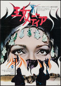 "Movie Posters:Foreign, Medea (TOWA, 1970). Japanese B2 (20"" X 28.5""). Foreign.. ..."