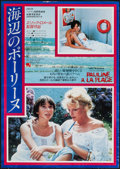 """Movie Posters:Foreign, Pauline at the Beach & Other Lot (BOW, 1985). Japanese B2s (2) (20"""" X 29""""). Foreign.. ... (Total: 2 Items)"""