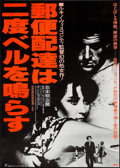 """Movie Posters:Foreign, Ossessione (IP, R-1979). Japanese B2 (20.25"""" X 28.5"""") Black and White Style. Foreign.. ..."""