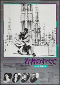 """Movie Posters:Foreign, Rocco and His Brothers (TOWA, R-1983). Japanese B2 (20.25"""" X 28.5""""). Foreign.. ..."""