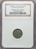 Ancients:Judaea, Ancients: Roman Procurators. Porcius Festus (AD 59-62). Æ prutah(16mm)....