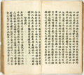 Books:World History, [Chinese Wood Block Printing]. Pair of Chinese Wood Block Printed Books. Ca. 19th century. ...