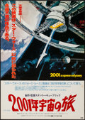 """Movie Posters:Science Fiction, 2001: A Space Odyssey (MGM, 1968). Japanese B2 (20"""" X 29""""). ScienceFiction.. ..."""