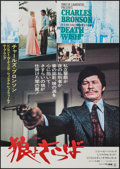 "Movie Posters:Action, Death Wish (Paramount, 1974). Japanese B2 (20"" X 29""). Action.. ..."