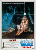 """Movie Posters:Science Fiction, Star Wars (20th Century Fox, 1977). Japanese B2 (20.5"""" X 28.5"""")Academy Award Style. Science Fiction.. ..."""