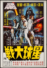 "Star Wars (20th Century Fox, 1978). Hong Kong Poster (21.25"" X 30.75""). Science Fiction"