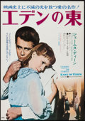 "Movie Posters:Drama, East of Eden (Warner Brothers, R-1970). Japanese B2 (20"" X 28.5""). Drama.. ..."