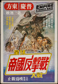 "Movie Posters:Science Fiction, The Empire Strikes Back (20th Century Fox, 1980). Hong Kong Poster(21.25"" X 31"") Style B. Science Fiction.. ..."
