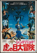 "Movie Posters:Fantasy, Sinbad and the Eye of the Tiger & Other Lot (Columbia, 1977).Japanese B2 (20"" X 29"") & Trimmed Belgian (14"" X 19"").Fantasy... (Total: 2 Items)"