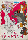 "Movie Posters:Animation, The Aristocats (Buena Vista, 1972). Japanese B2 (20.25"" X 28.5""). Animation.. ..."
