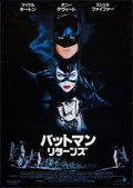 """Movie Posters:Action, Batman Returns (Warner Brothers, 1992). Japanese B2 (20.25"""" X 28.75""""). Action.. ..."""