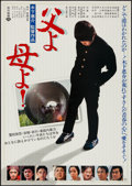 "Movie Posters:Foreign, The Young Rebels (Shochiku Eiga, 1980). Japanese B2 (20.25"" X 28.5""). Foreign.. ..."