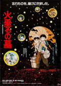 "Movie Posters:Animation, Grave of the Fireflies (Toho, 1987). Japanese B2 (20.25"" X 28.5""). Animation.. ..."
