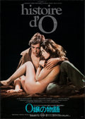 """Movie Posters:Adult, The Story of O (Towa, 1976). Japanese B2 (20.25"""" X 28.75""""). Adult.. ..."""