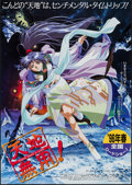 "Movie Posters:Animation, Tenchi Muyo! In Love (AIC, 1996). Japanese B2 (20"" X 29""). Animation.. ..."