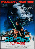 "Movie Posters:Science Fiction, Return of the Jedi (20th Century Fox, 1983). Japanese B2 (20.25"" X28.5""). Science Fiction.. ..."