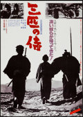 "Movie Posters:Foreign, Three Outlaw Samurai (Samurai Productions, R-1985). Japanese B2 (20.25"" X 28.5""). Foreign.. ..."