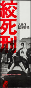 """Movie Posters:Foreign, Death by Hanging (Sozosha, 1968). Japanese Speed (10"""" X 29""""). Foreign.. ..."""
